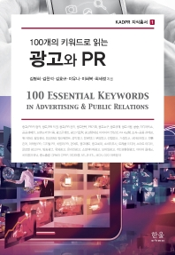 광고와 PR(100개의 키워드로 읽는)(KADPR 지식총서 1)