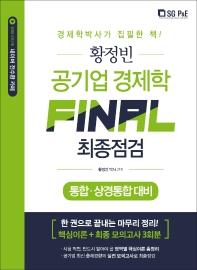 공기업 경제학 Final 최종정검(2020)(황정빈)