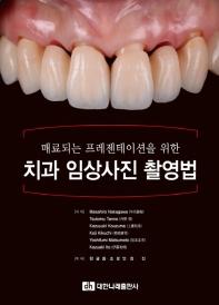 치과 임상사진 촬영법(매료되는 프레젠테이션을 위한)