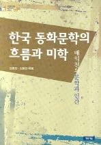 한국 동화문학의 흐름과 미학(어른을 위한 어린이책 이야기 07)