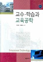 교수-학습과 교육공학(2판)(양장본 HardCover)