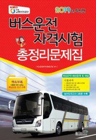 버스운전 자격시험 총정리문제집(2020)(8절)(개정증보판)