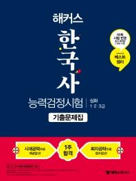 한국사능력검정시험 기출문제집 심화(1·2·3급)(2021)(해커스)(4판)
