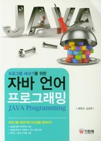 자바 언어 프로그래밍(프로그램 새내기를 위한)