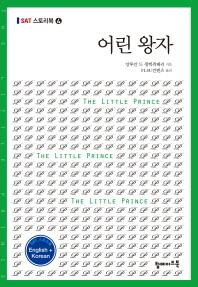 어린 왕자(영문 한글)(SAT 스토리북 4)