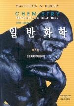일반화학(제5판)(2005)(5판)