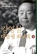김영삼 대통령회고록(상) (하)(CD1)(양장본)