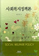 사회복지정책론(남기민)