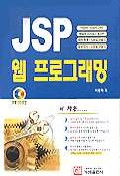 JSP 웹 프로그래밍(S/W포함)