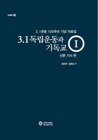 3.1 독립운동과 기독교. 1: 신문 기사 편(자료총서 51)(양장본 HardCover)
