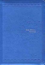 HB 성경전서 새찬송가(62MN)(파랑)(개역개정판)