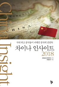 차이나 인사이트 2018
