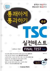 통쾌하게 통과하기 TSC 실전테스트 FINAL TEST(CD1장포함)(통쾌하게 통과하기 TSC 시리즈 5)