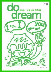 두드림 do dream (앞속지1/3정도 찢김/책상태 깨끗)