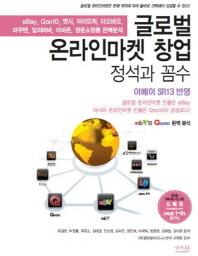 글로벌 온라인마켓 창업 정석과 꼼수