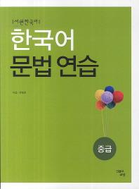한국어 문법연습: 중급(서원한국어)