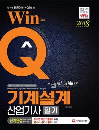 기계설계산업기사 단기완성(2018)(Win-Q)(개정판)