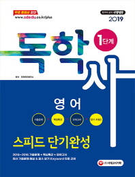 독학사 1단계 영어 스피드 단기완성(2019)