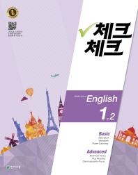 중학 영어 중1-2(2016)(체크체크)