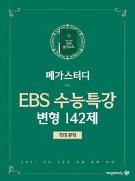 고등 국어 문학 수능특강 변형 142제(2020)(2021 수능대비)(메가스터디 수능특강 변형N제)