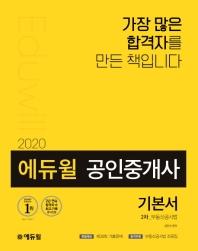 부동산공시법 (공인중개사 2차 기본서)(2020)(에듀윌)