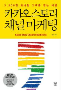 카카오 스토리 채널 마케팅(SNS 마케팅 시리즈)