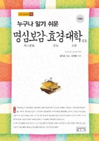 명심보감 효경 대학(누구나 알기 쉬운)(개정판)(유학 교양 교재 1)