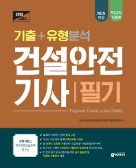 건설안전기사 필기(2019)(고패스)
