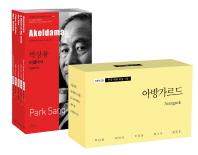 아시아 한국 대표 소설 110 세트. 9: 아방가르드