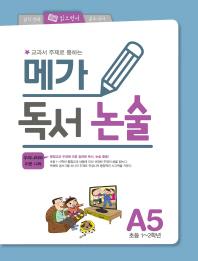 메가 독서 논술. A5(초등 1-2학년): 우리나라와 이웃 나라(교과서 주제로 통하는)