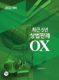 2022 최근 5년 상법판례 OX