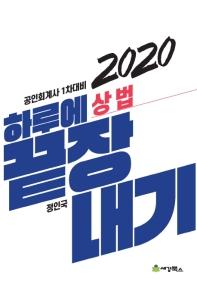상법: 하루에끝장내기(2020)