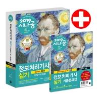 정보처리기사 실기(산업기사포함) 기출문제집(2019)