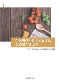 식품미래기술, 푸드테크 산업분석보고서(개정판)