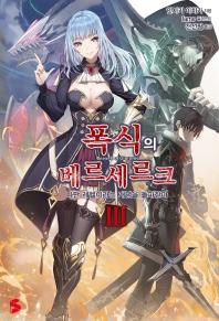 폭식의 베르세르크. 3(S노벨 플러스(S Novel +))