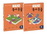 기적의 독서 논술 2학년 세트(3-4권)(전2권)