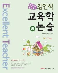 김인식 교육학논술(하)(ET)
