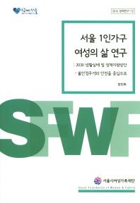 서울 1인가구 여성의 삶 연구: 2030 생활실태 및 정책지원방안(2016 정책연구 12)