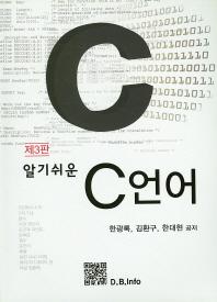 C언어(알기쉬운)(3판)