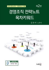경영조직 전략노트 목차키워드(2018)(2판)