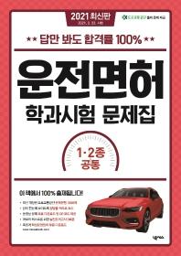 운전면허 학과시험 문제 1종 2종 공통(2021)(답만 봐도 합격률 100%)