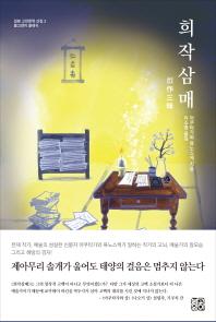 희작삼매(일본 고전문학 선집 2)