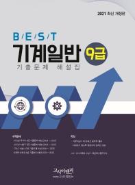 기계일반 9급 기출문제 해설집(2020)(2021)(BEST)(개정판)