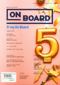 On Board(온보드)(2017 Winter Vol. 1)