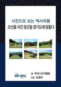 [사진으로 보는 역사여행] 조선을 지킨 장군들 경기도에 잠들다