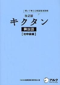 キクタン韓國語 聞いて覺える韓國語單語帳 初中級編