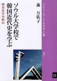 ソウル大學校で韓國近代史を學ぶ 韓國留學體驗記
