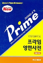 프라임 영한사전(반달 색인)(5판)(2006)