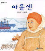 아문센 (탐구시리즈 2-10 한국의 위인 10)