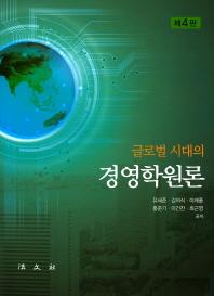 경영학원론(글로벌 시대의)(4판)(양장본 HardCover)